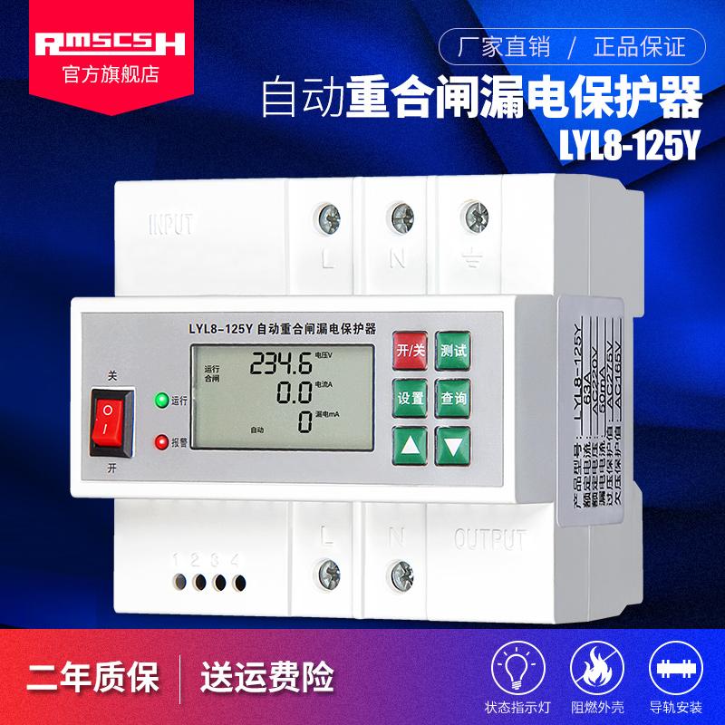 220V家用80/100A液晶自动重合闸漏电保护器智能防雷过欠压断路器