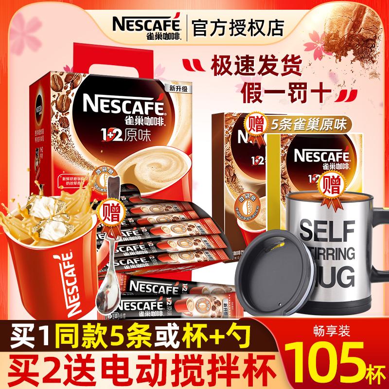 Nestle雀巢咖啡1+2原味三合一速溶咖啡粉100条装咖啡礼盒装1500g