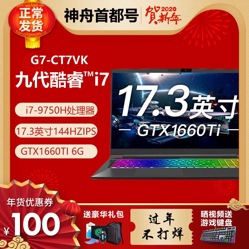 神舟战神G7-CT7VK GTX1660TI 6G  17.3英寸游戏本笔记本电脑