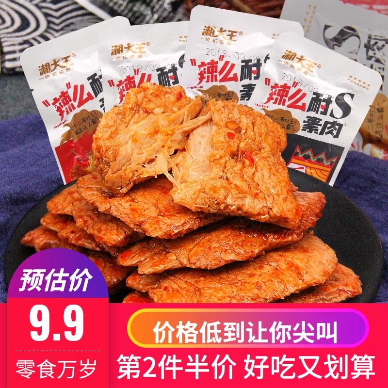 湘大王手撕香辣麻辣素肉素牛排小吃零食五香豆腐干辣条休闲食品