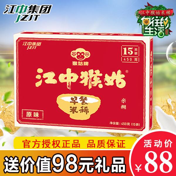江中 原味 盒装 养胃 食品 早餐 饮品