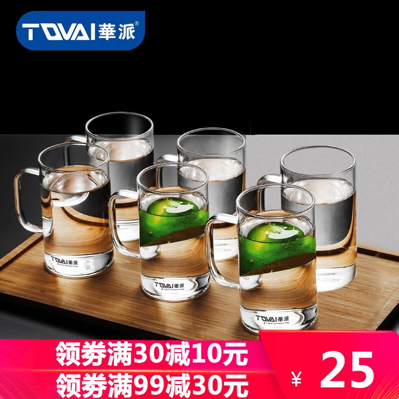 华派家用带把手杯玻璃茶杯品茗杯绿茶杯套装喝茶杯子小茶杯水杯