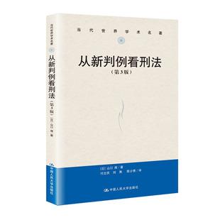 正版 从新判例看刑法(第3版)/当代世界学术名著  山口厚 亚洲法律 书籍