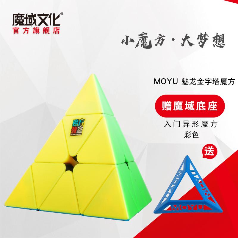 魔域文化不规则异形三阶魅龙金字塔魔方顺滑学生儿童初学玩具