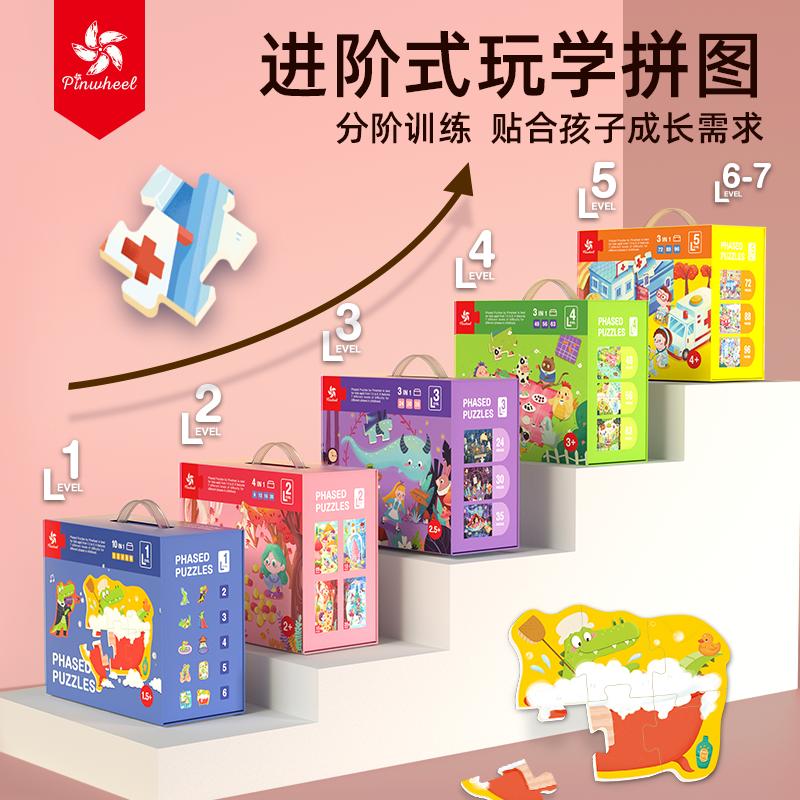 pinwheel 儿童益智大块拼图宝宝亲子互动动物卡通拼板早教玩具3岁