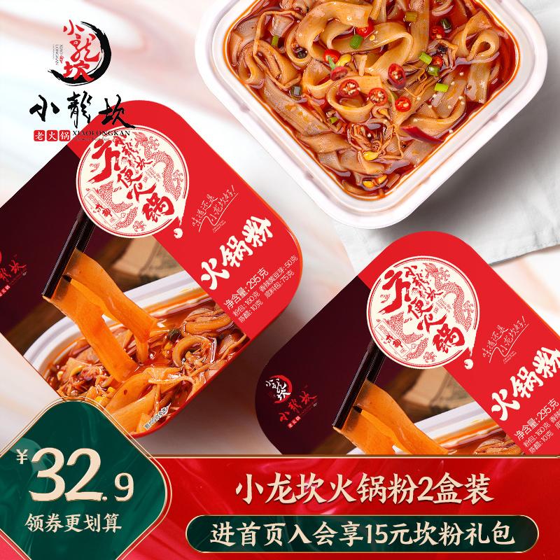 小龙坎方便火锅粉295gx2盒懒人自煮自热自助速食便携网红小火锅