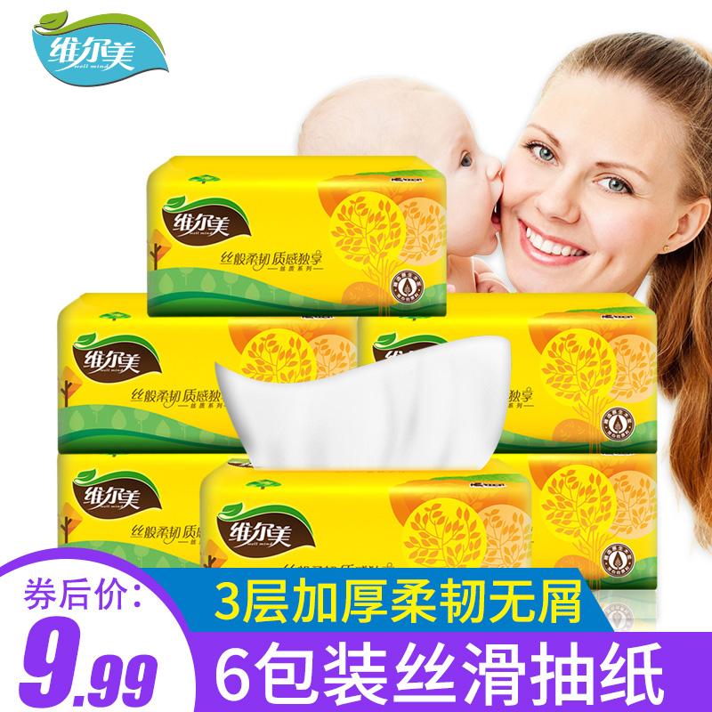 维尔美抽纸6包装 餐巾纸抽纸整箱纸巾家庭装卫生纸家用面巾纸婴儿