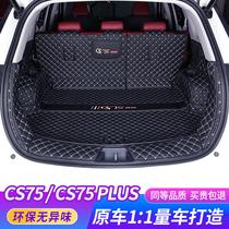 专用于2022款长安CS75Plus后备箱垫全包围改装用品21款cs75尾箱垫