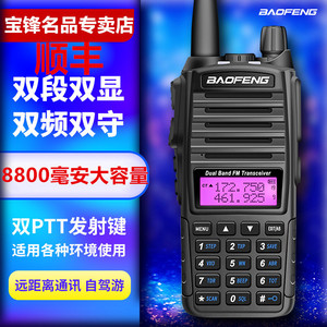 Baofeng UV-82 Interphone Handheld Dual Band Handset Civil High Power Outdoor Car Self-driving Tour Baofeng BF