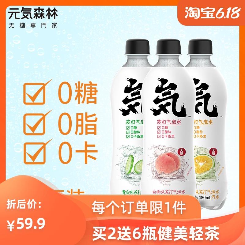 元�萆�林无糖零脂0卡白桃苏打气泡水饮料元气水网红饮品汽水*12瓶