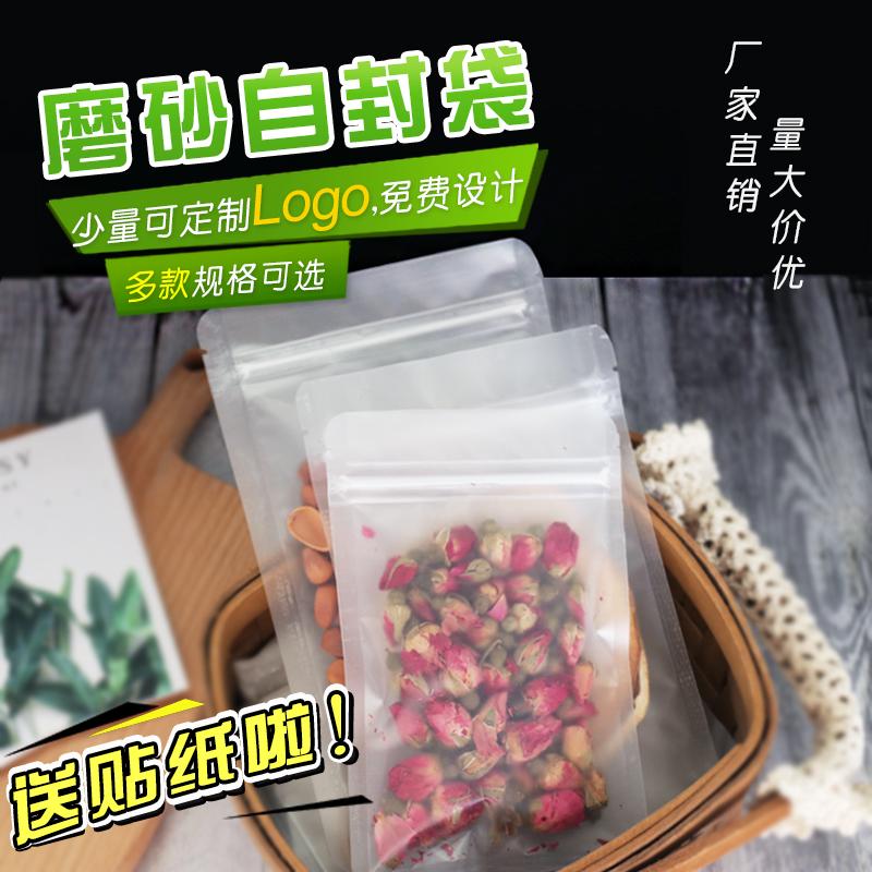 自封袋磨砂花果茶包装袋食品试吃袋加厚透明干果特产拉链式密封袋