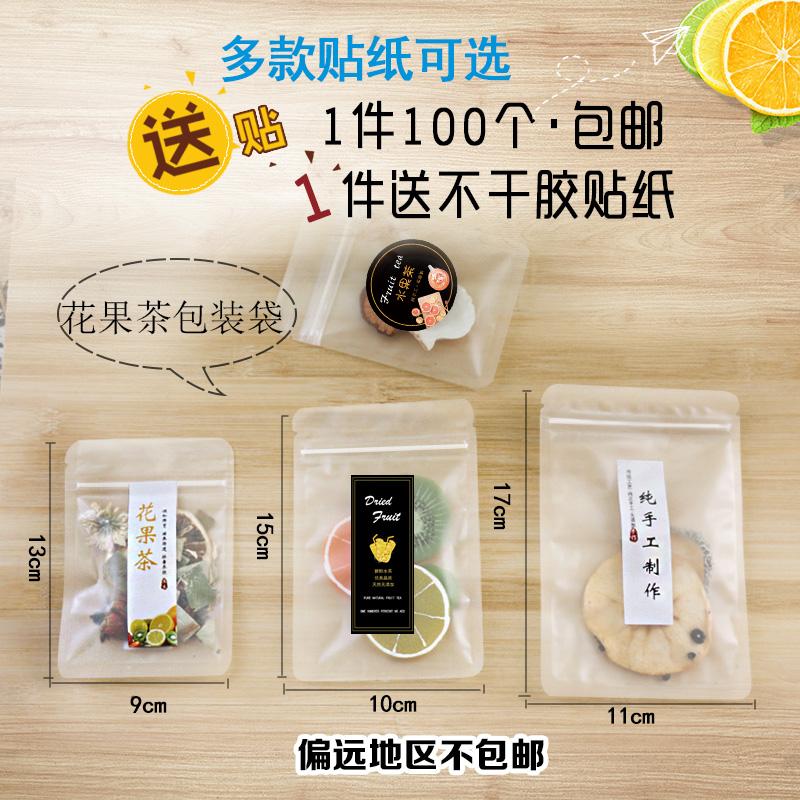 水果茶包装袋加厚透明磨砂自封袋零食试吃袋茶叶袋干果食品袋分装