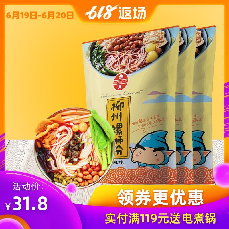 华a螺蛳粉广西柳州螺丝粉便速食螺师粉正宗包邮螺狮粉3袋6袋10袋