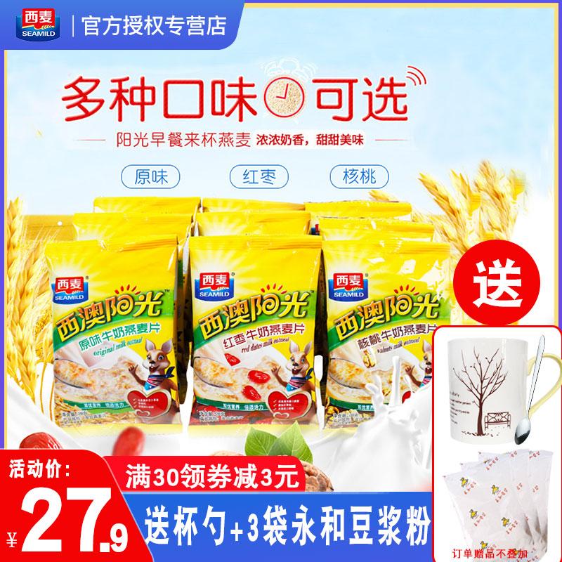 西麦西澳阳光牛奶燕麦片原味红枣核桃28g*30包组合营养早餐甜味
