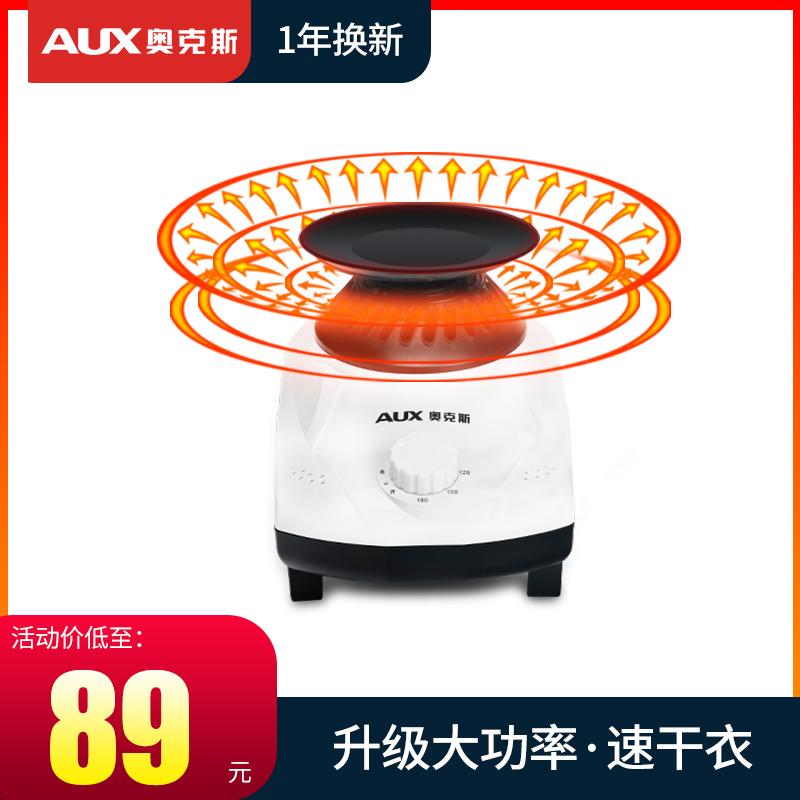 奥克斯干衣机主机家用烘干机主机智能定时主机烘衣机通用暖风主机