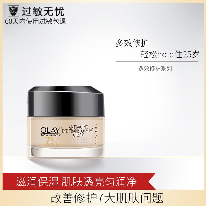 Olay/玉兰油眼霜去细纹紧致抗皱 补水多效修护眼霜15g专柜正品