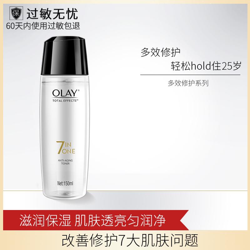 OLAY玉兰油爽肤水多效修护醒肤水150ml补水保湿收缩毛孔提亮肤色