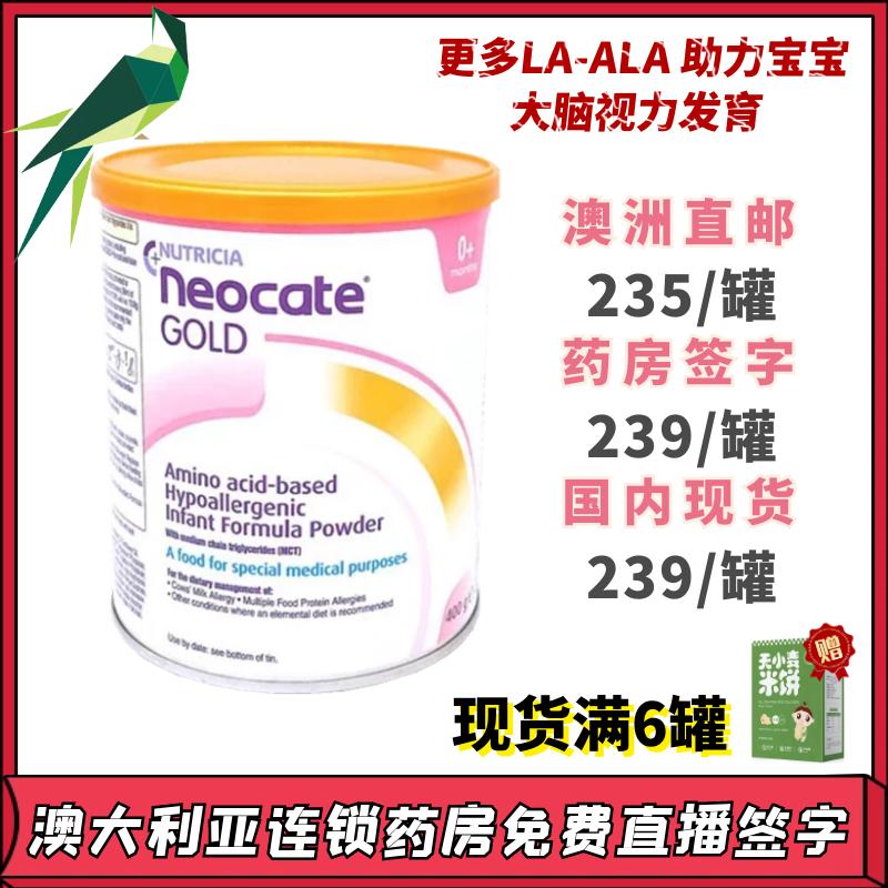 纽康特neocate氨基酸蛋白 婴幼儿防过敏腹泻特殊配方水解奶粉罐装