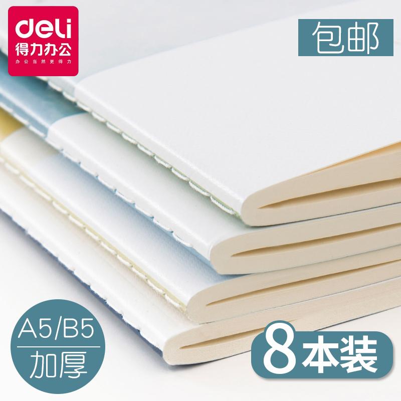 得力A5B5加厚文具笔记本子韩国小清新简约大学生记事本考研学生用