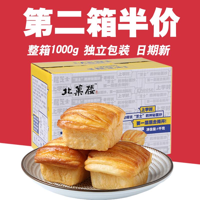 北菓楼千层芝士面包1000g整箱早餐代餐食品小软手撕蛋糕点心零食