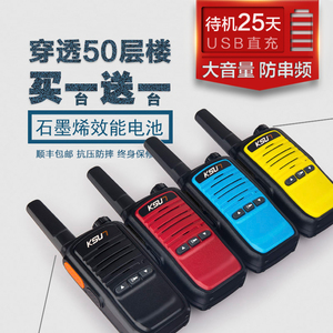 [One pair price] ksun walkie talkie civilian kilometers high power walkie talkie outdoor handheld 50 mini small