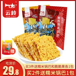 云岭蟹香蛋黄锅巴大礼包安徽特产糯米手工锅巴网红零食小吃168g*2