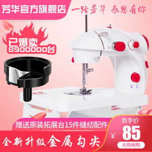 Fanghua 202 sewing machine household electric mini multifunctional small manual eating thick sewing machine miniature pedal