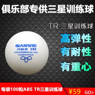 三维ABS40+TR三星比赛训练乒乓球发球机专用俱乐部专用球100粒装