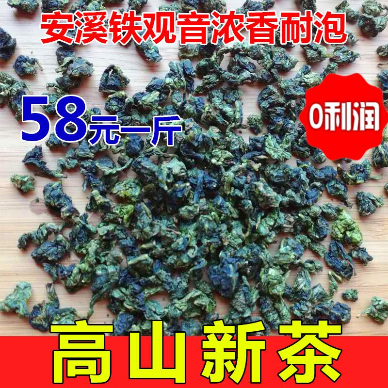 安溪铁观音冲钻特价2017新茶春茶乌龙茶一级浓香型散装500g