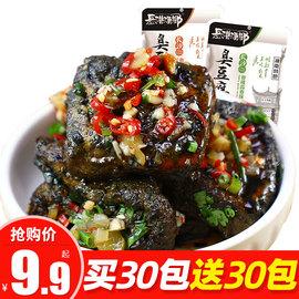 岳港渔都长沙臭豆腐干熟食湖南特产小吃零食充饥夜宵整箱休闲食品