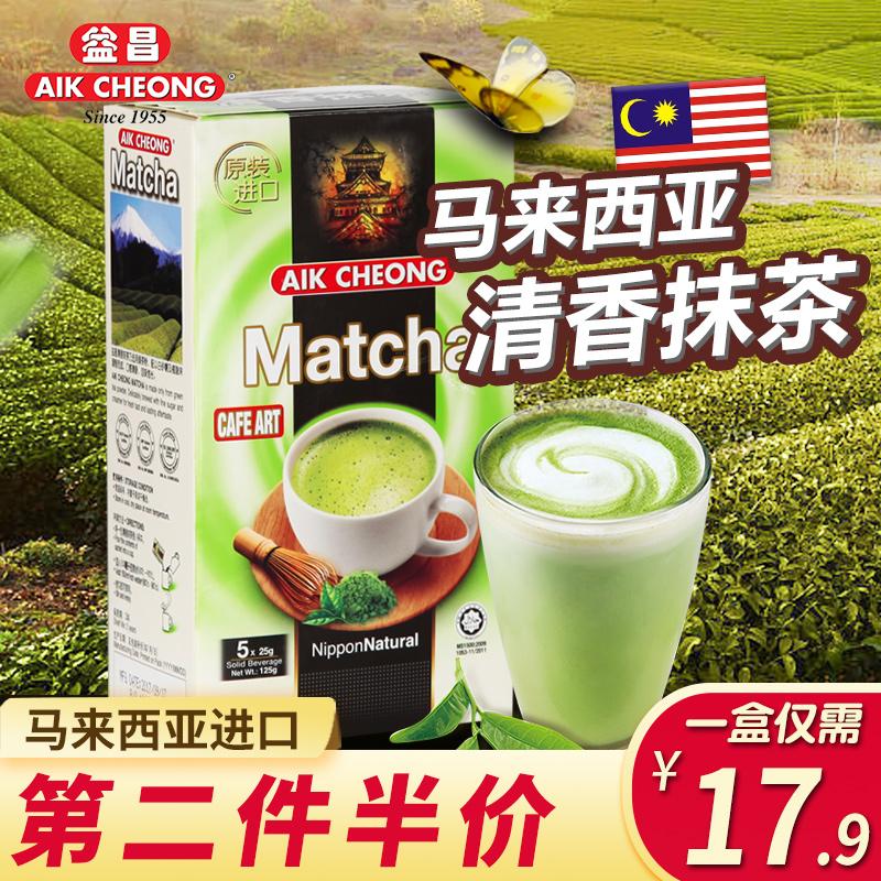 马来西亚进口益昌抹茶奶茶进口抹茶原装进口即溶即喝盒装125g