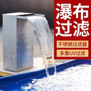 欧佰色鱼池过滤器不锈钢瀑布过滤箱