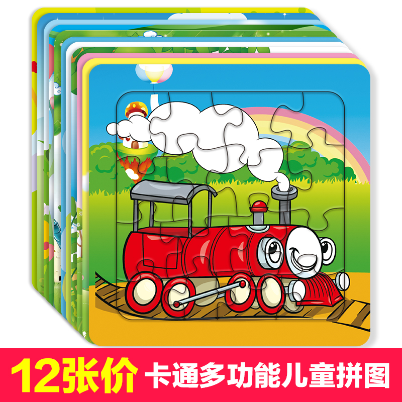 12张拼图儿童玩具2-3-4-5-6周岁宝宝益智早教男孩女孩拼图玩具