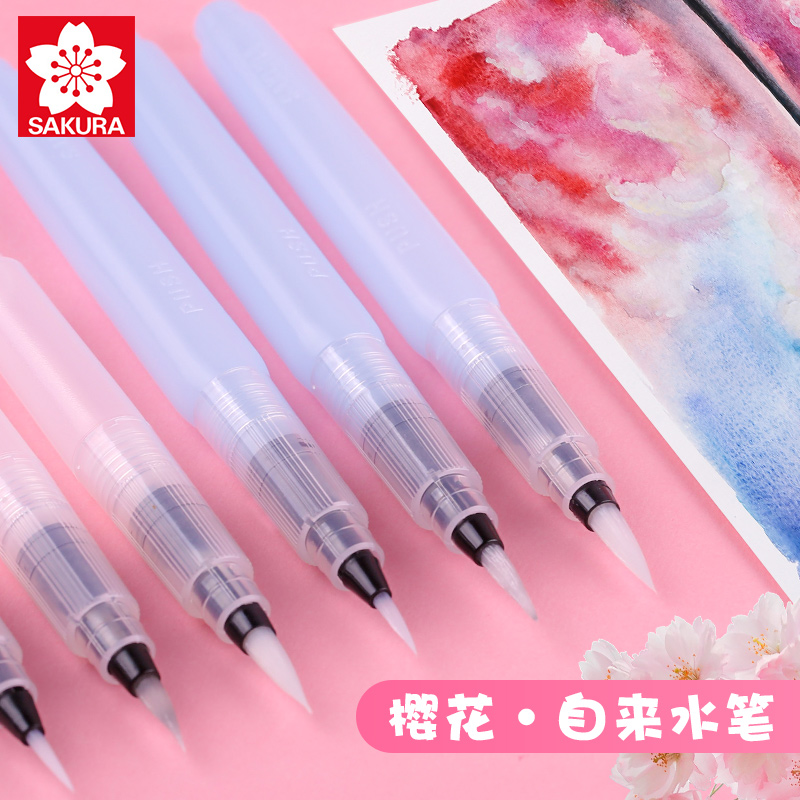 日本樱花自来水笔套装初学者软头大容量储水毛笔单支水彩笔颜料水粉笔美术专用丙烯画笔油画笔画笔刷水彩画笔