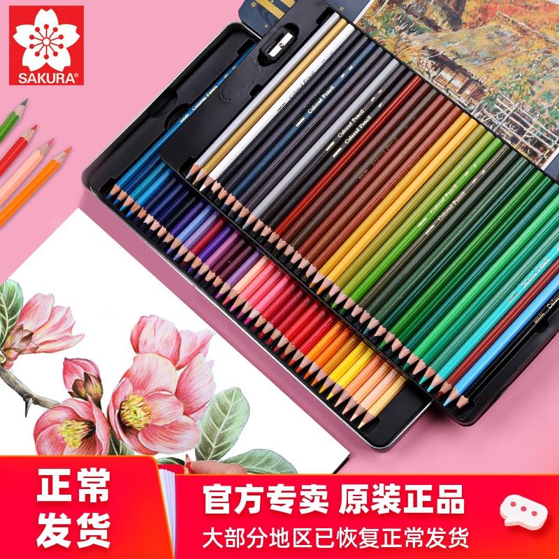 日本樱花水溶性彩铅48色铁盒初学者绘画学生用油性彩色铅笔72色画笔套装美术生专用36色水溶款彩铅笔专业手绘