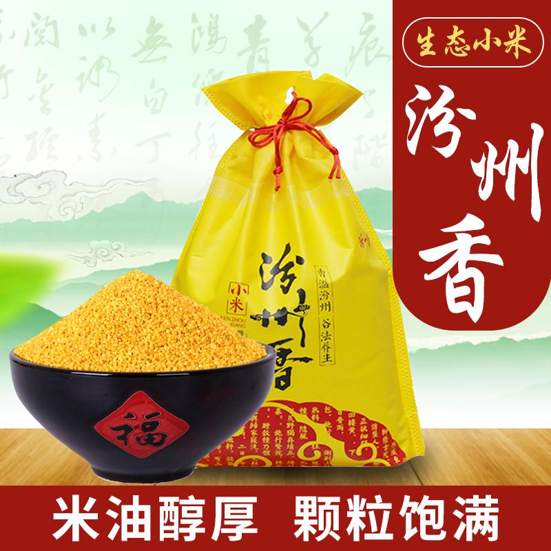 山西特产黄小米2019新米粗粮2.5kg宝宝小米粥5斤包邮月子米小黄米