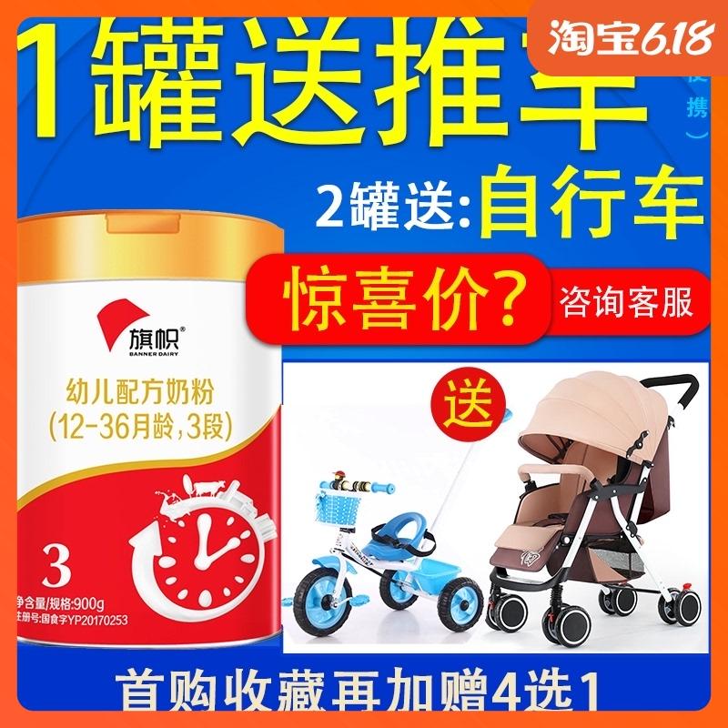 旗帜奶粉3段900G红桶12-36个月龄君乐宝旗帜红罐生牛乳配方牛奶粉