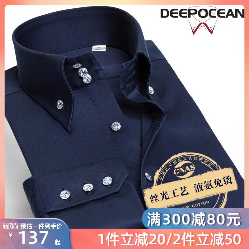 丝光纯棉衬衫男长袖修身男士寸韩版潮流帅气衣服商务休闲衬衣春季