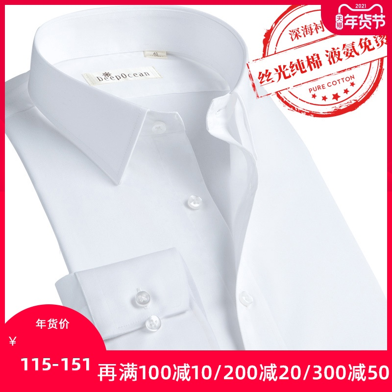 纯棉免烫白衬衫男长袖修身潮流商务男装全棉职业白色正装男士衬衣