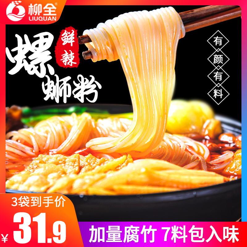 柳全柳州螺蛳粉268g*3正宗特产酸辣螺丝粉方便速食米线广西螺狮粉