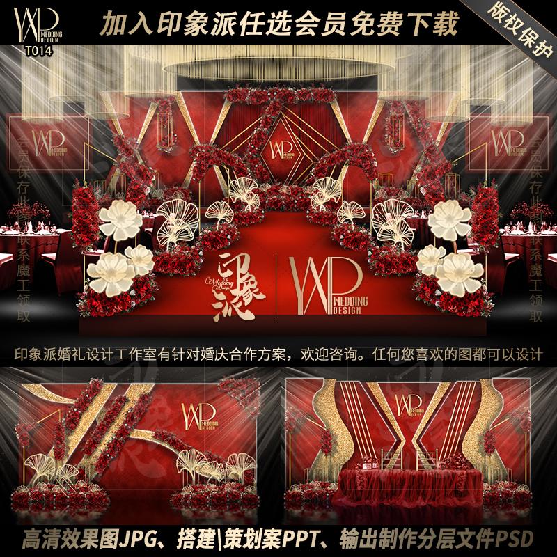 红金欧式现代轻奢高端策划方案婚礼设计效果图平面源文件背景素材图片