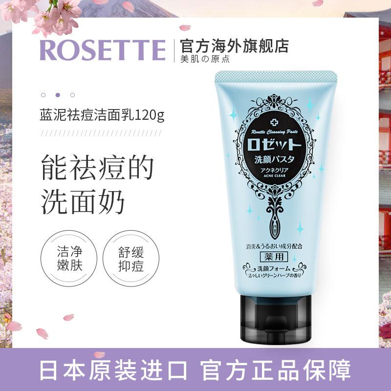 日本Rosette/露姬婷海泥清洁洗面奶120g清爽控油祛痘男女5色可选