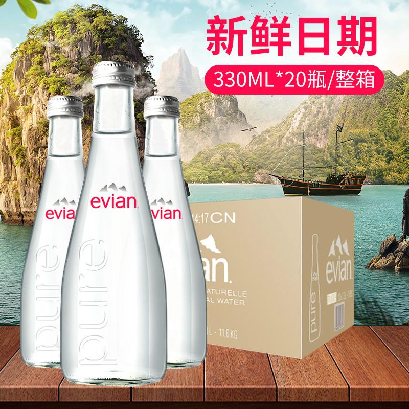 依云矿泉水玻璃小瓶330ml*20瓶/整箱进口evian高端天然碱性饮用水