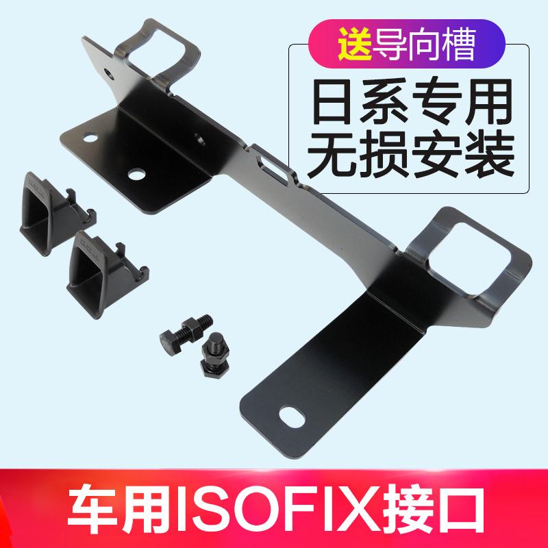 骐达轩逸逍客花冠雅阁骊威安全座椅ISOFIX硬接口支架改装加装配件