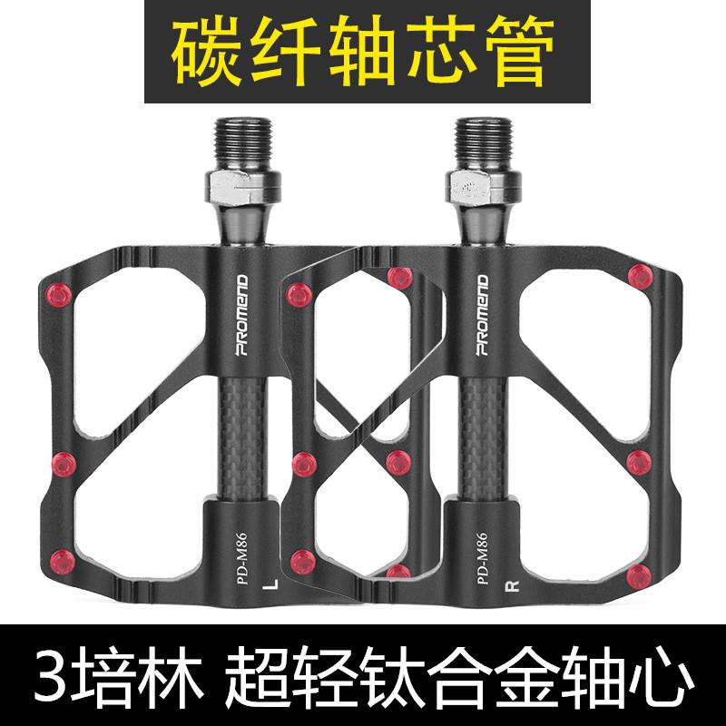 山地自行车公路车钛合金三培林超轻轴承脚踏板钛轴脚蹬子通用配件