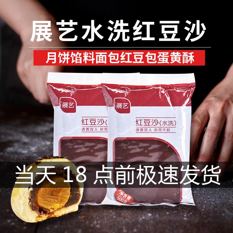 展艺水洗红豆沙月饼馅料包子艾草青团红豆广式冰皮蛋黄酥原料500g