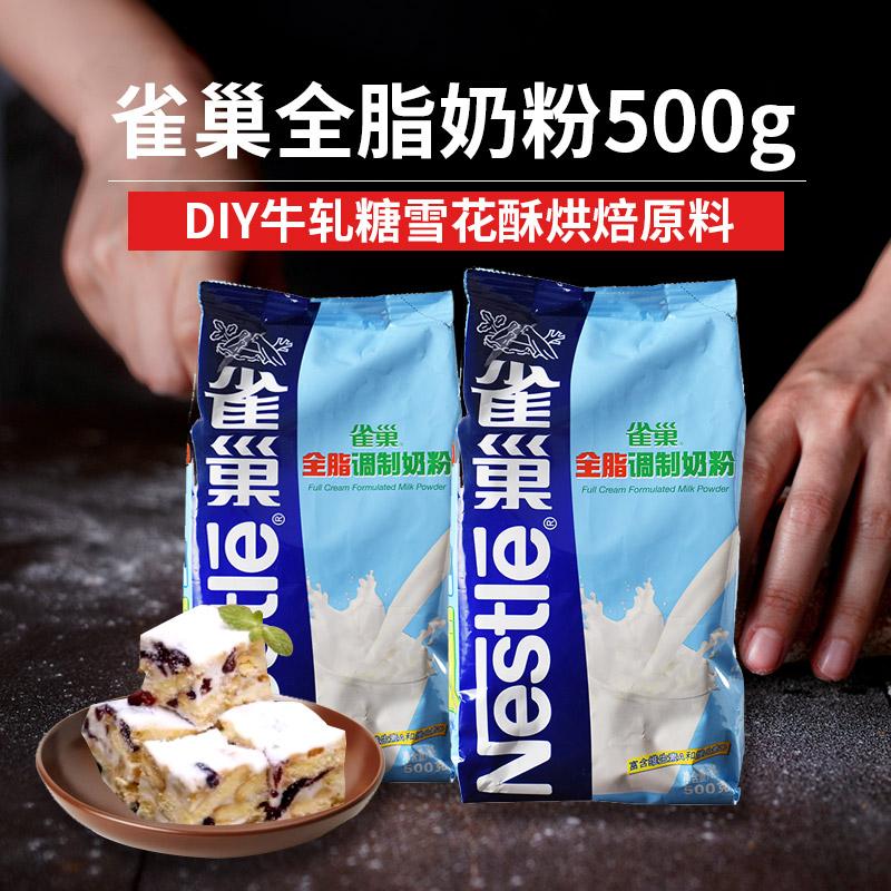 雀巢全脂奶粉500g 黄油粒做雪花酥原料牛轧糖diy材料专用烘焙乳粉