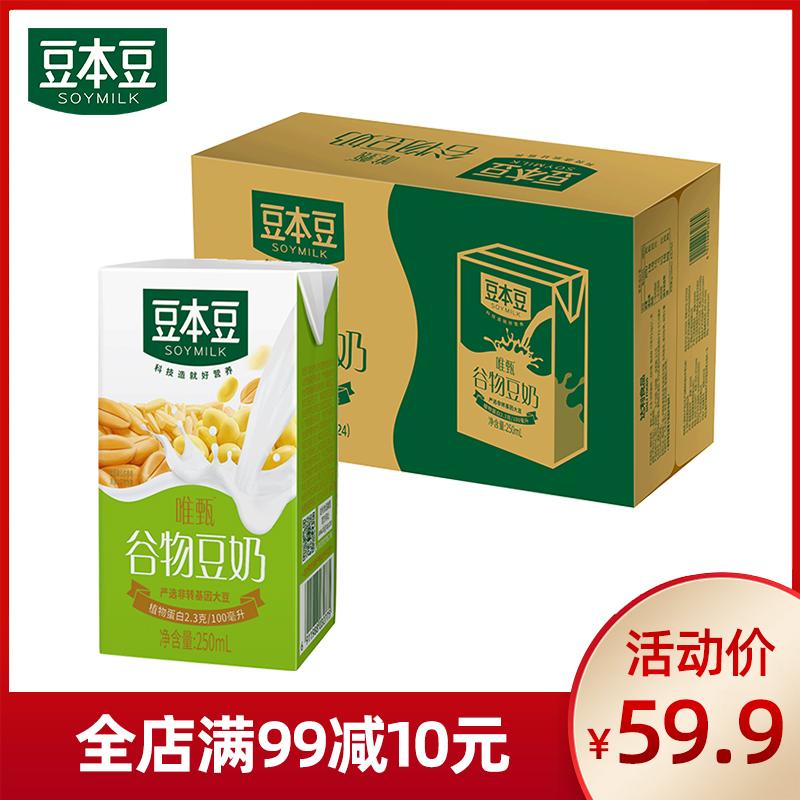 豆本豆谷物豆奶250ml*24瓶整箱礼盒装 早餐豆奶植物蛋白饮品即饮