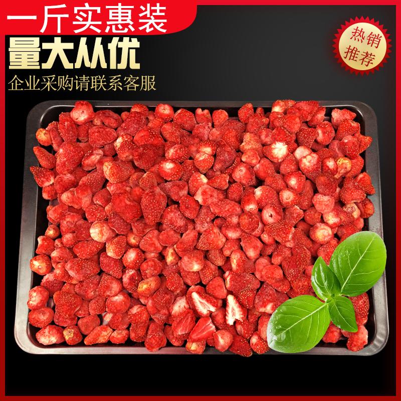 草莓干一斤装牛扎糖冻水果脆大袋500g网红零食散装雪花酥烘焙新品