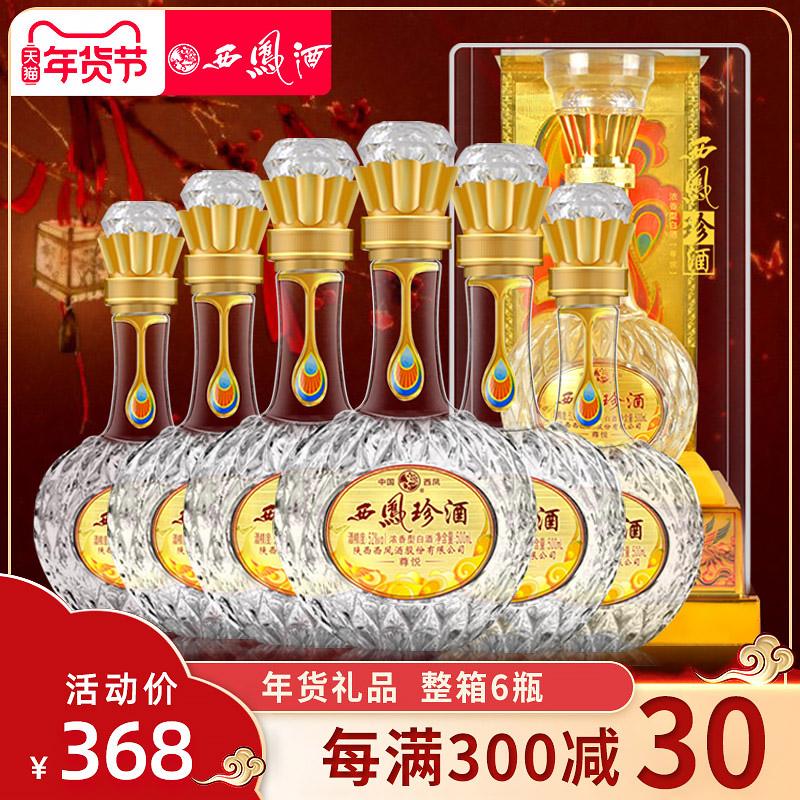 陕西西凤酒珍酒尊悦52度纯粮食浓香型国产白酒整箱6瓶装礼盒装
